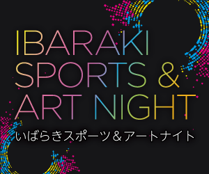いばらきスポーツ&アートナイト|セイビ堂