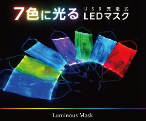 光るマスク Luminous Mask