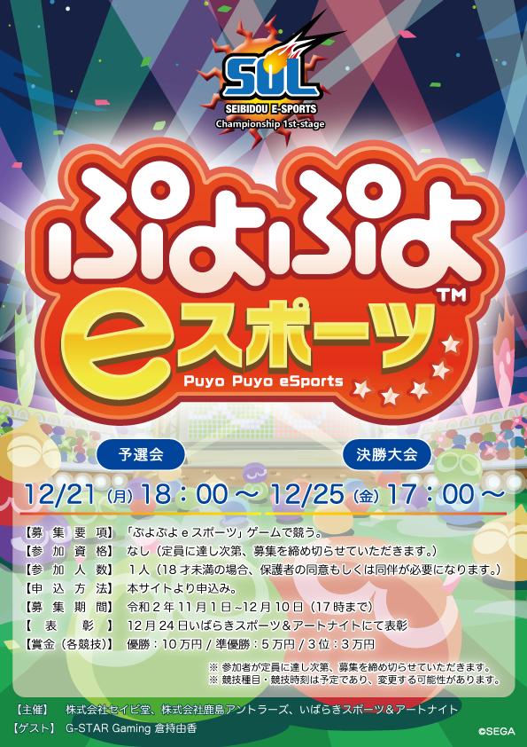 【SOL Cup】SEIBIDOU E-SPORTS「ぷよぷよeスポーツ」