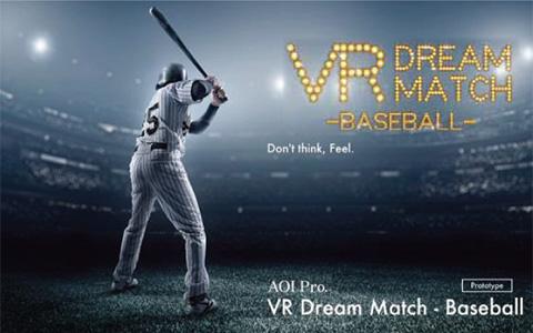 デジタルスポーツ体験 VRベースボール