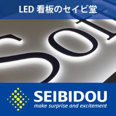 LED看板のセイビ堂