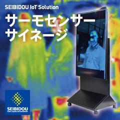 サーモセンサーサイネージ|LED看板のセイビ堂