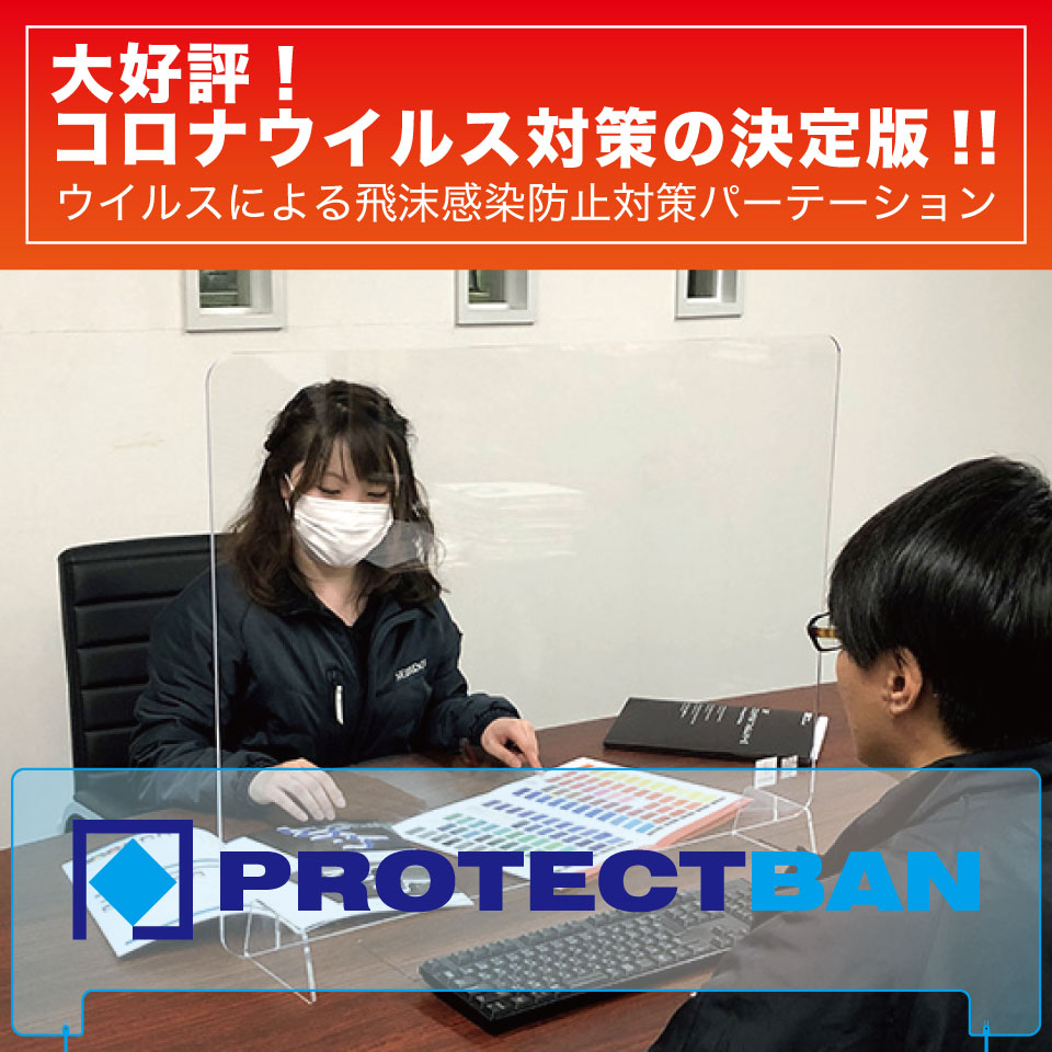 【プロテクトバン】|飛沫感染防止対策パーテーション|LED看板のセイビ堂