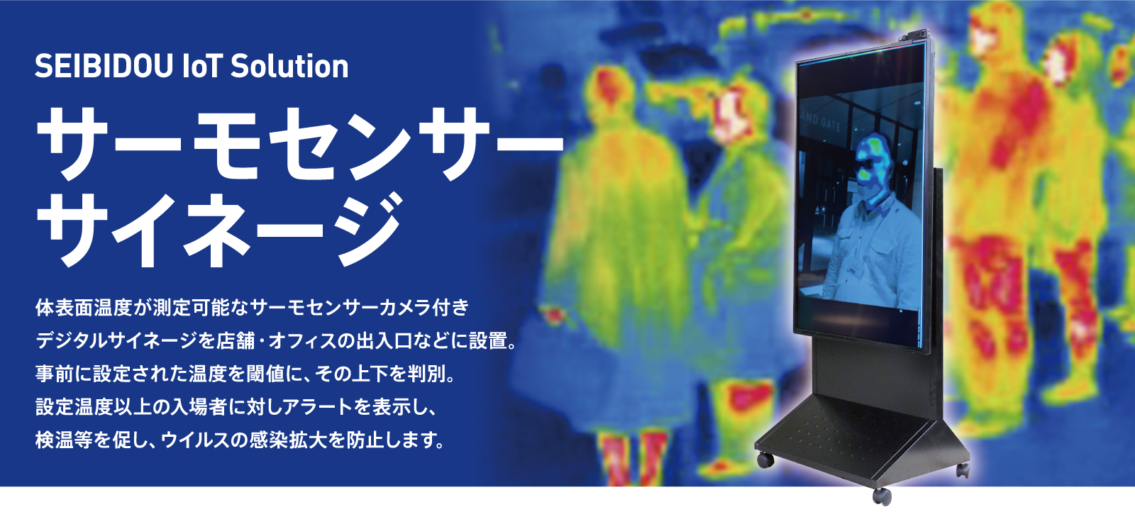 サーモセンサーサイネージ|来場者の体温測定可能なデジタルサイネージ|LED看板のセイビ堂