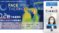 FACE THERMO|フェイスサーモ