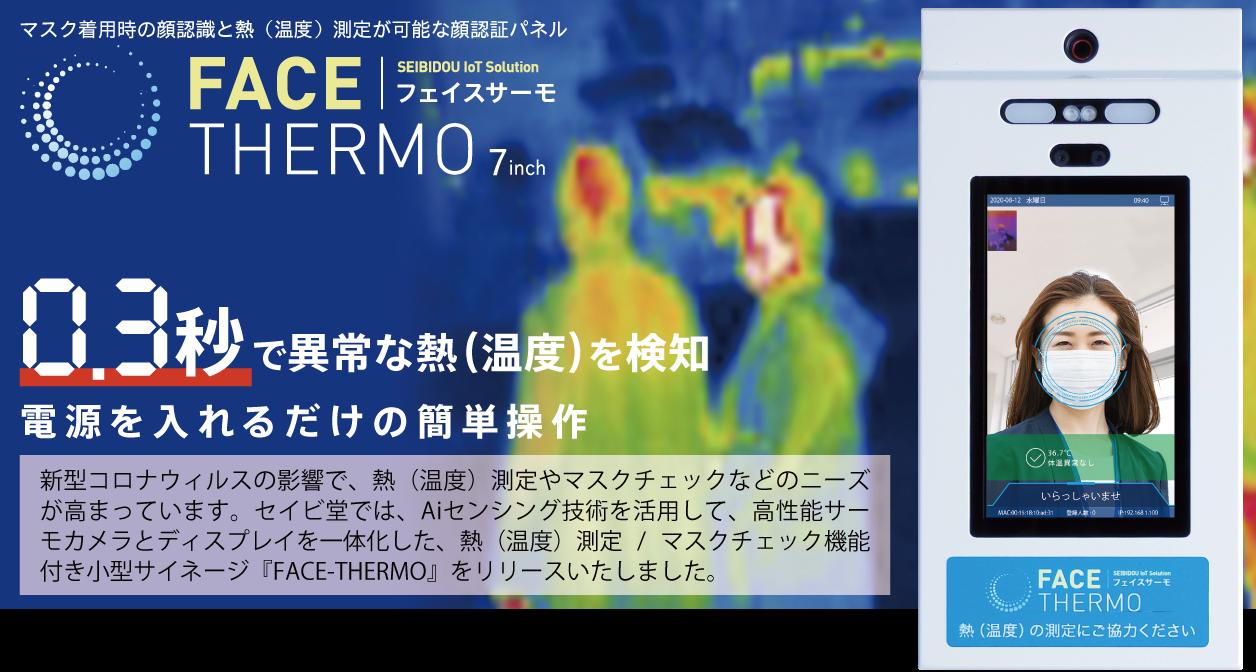 Aiセンシング技術を活用した高性能サーモカメラとディスプレイを一体化!熱(温度)測定 / マスクチェック機能付き小型サイネージ『FACE-THERMO』|セイビ堂