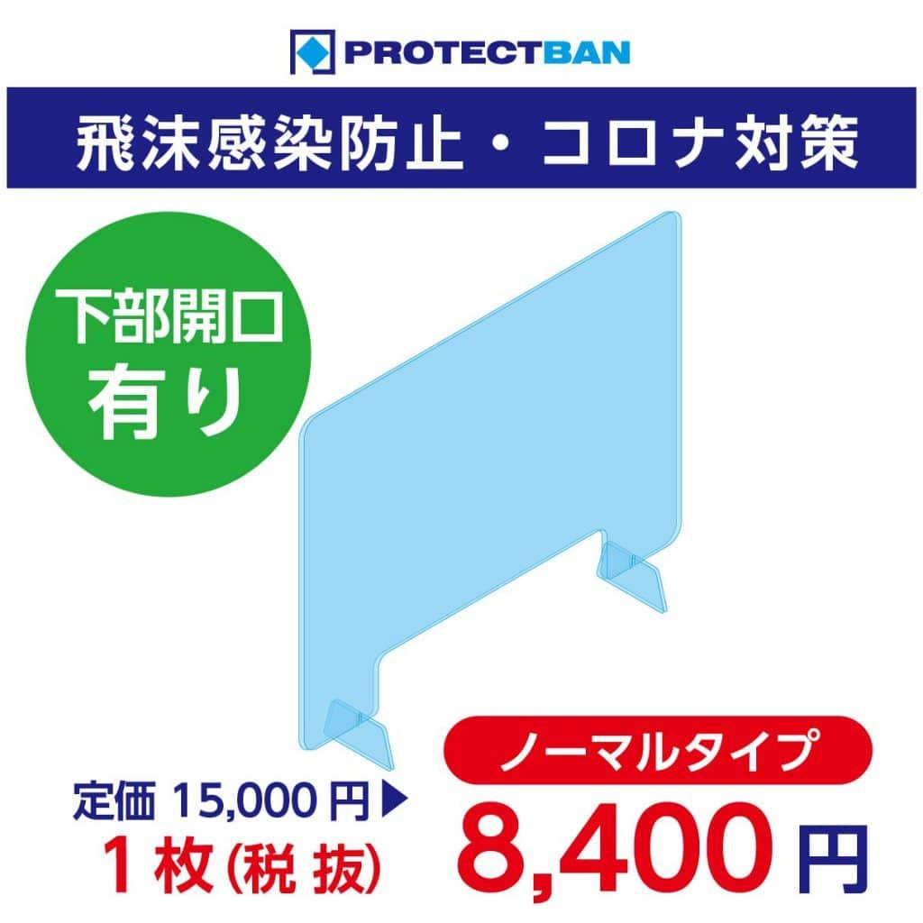 飛沫感染防止・コロナ対策グッズ|プロテクトバン 開口部有り ノーマルタイプ