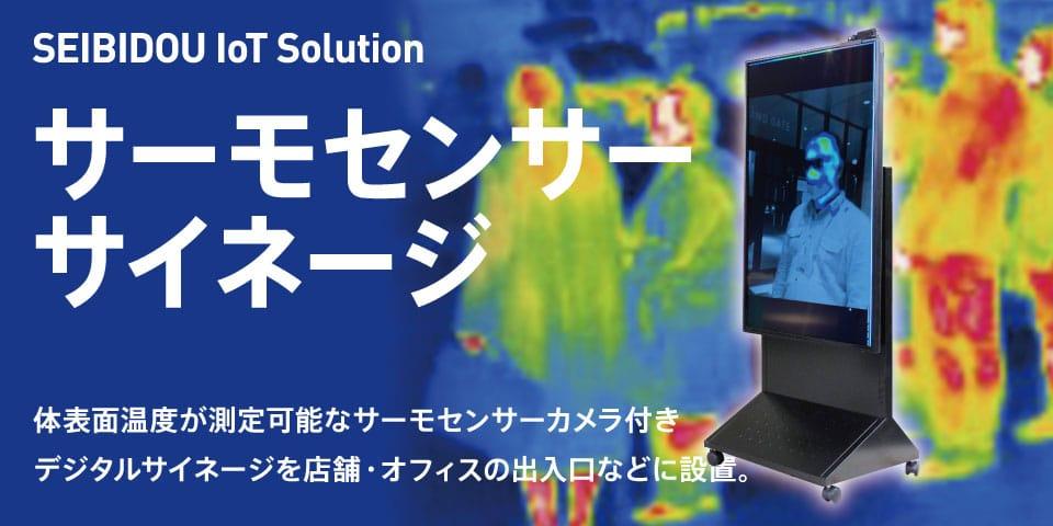 サーモセンサーサイネージ | セイビ堂|IoTソリューション