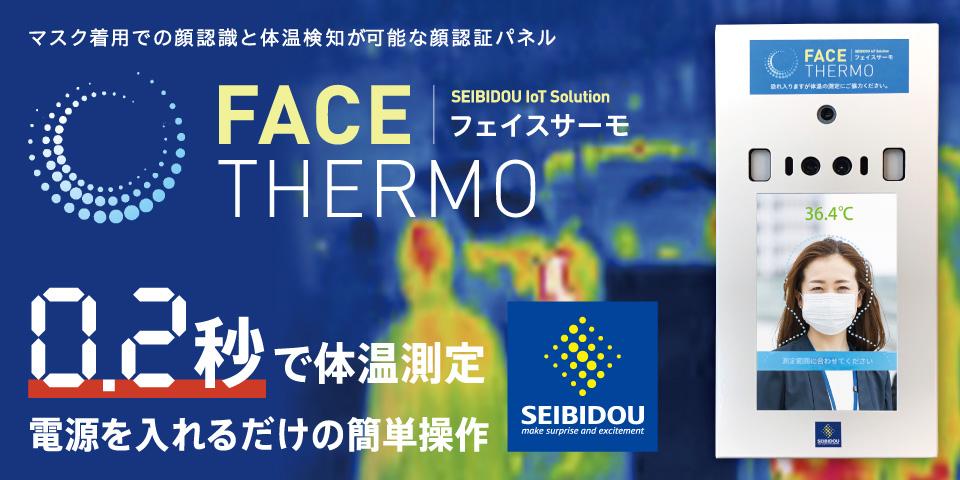 体温測定、マスクチェック機付きの高性能サーモカメラ・ディスプレイ一体型小型サイネージ【FACE-THERMO|フェイスサーモ】